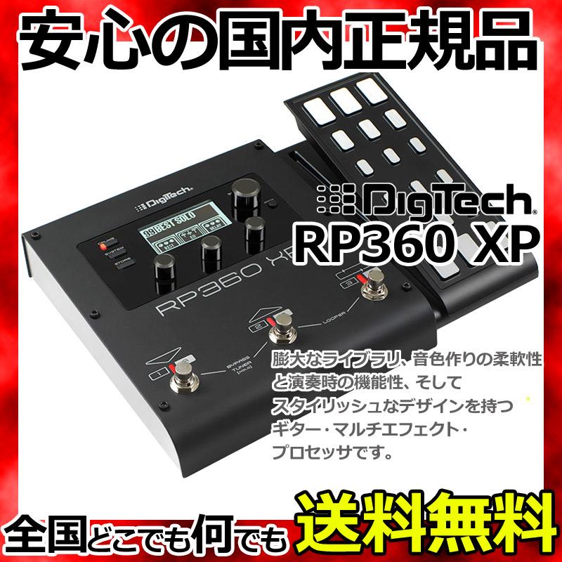 DigiTech RP360XP マルチエフェクター 【smtb-KD】:-p5