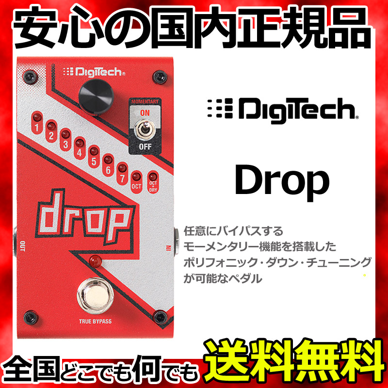 Digitech DROP エフェクター/ポリフォニックドロップチューンペダル 【smtb-KD】:-p5