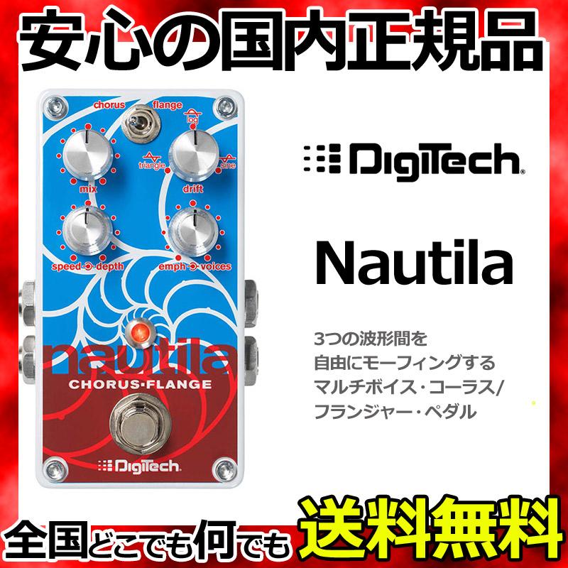 DigiTech NAUTILA デジテック / ステレオ・マルチボイス・コーラス フランジャー 【smtb-KD】:-p5