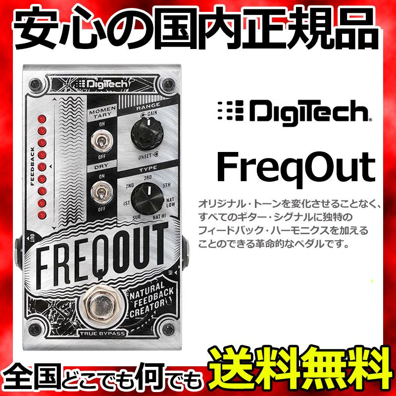 DigiTech FREQOUT ナチュラル フィードバッククリエイターペダル 【smtb-KD】:-p5