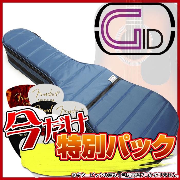 【あす楽対応】【スペシャル・パック:FENDERピック10枚をセット】GID(ジッド)軽量モコモコ アコースティックギター用バッグ「GMK-D:Navy(ネイビー)」アコギ用ケース/GMKD【送料無料】【smtb-KD】:-as-p5