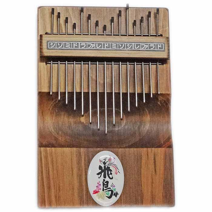 日本国内どこでも送料無料 奈良県明日香村の天然木材を使用しており オリエンタルでかわいらしく やさしい音が響きます おやゆびピアノ TP-15 ブラウン:BROWN 即納 TP15:-as カリンバ smtb-KD サムピアノ おしゃれ 送料無料 2オクターブ