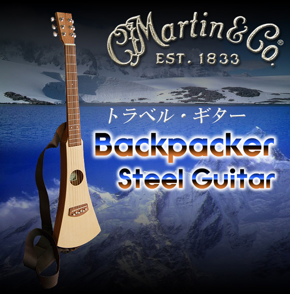 【MARTIN】マーチン・トラベルギター Backpacker Steel Guitar/GBPC【送料無料】【smtb-KD】