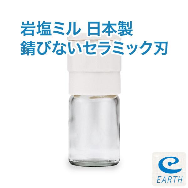 岩塩がガリガリ気持ちよく挽けるセラミック刃 ミル ポーレックスジャパン 岩塩 送料無料 日本製 スパイス セラミック 本体はソーダガラス製 4年保証 錆びないセラミック刃 新作続 岩塩や胡椒に