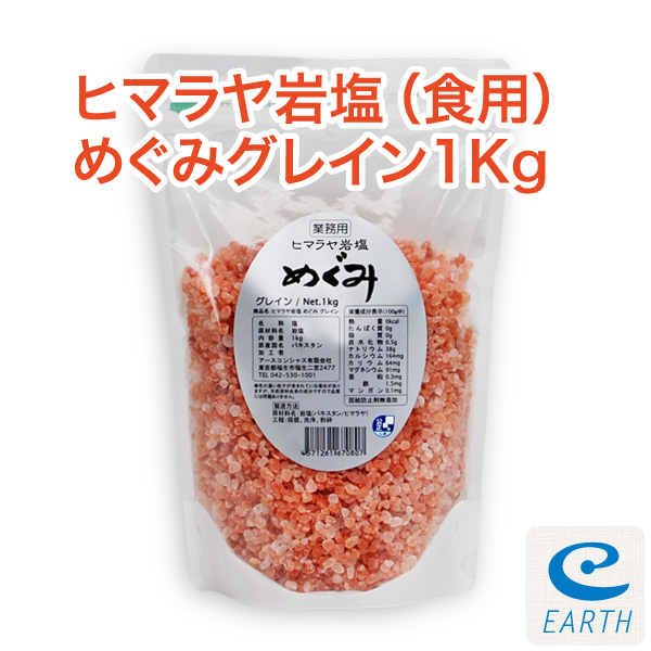 国内一流ホテルにも卸している最高級の食用ヒマラヤ岩塩です 食用ヒマラヤ岩塩ピンクソルト めぐみ お得クーポン発行中 グレイン ※岩塩を挽くためのミルが必要です 送料無料 高い素材 業務用1kg
