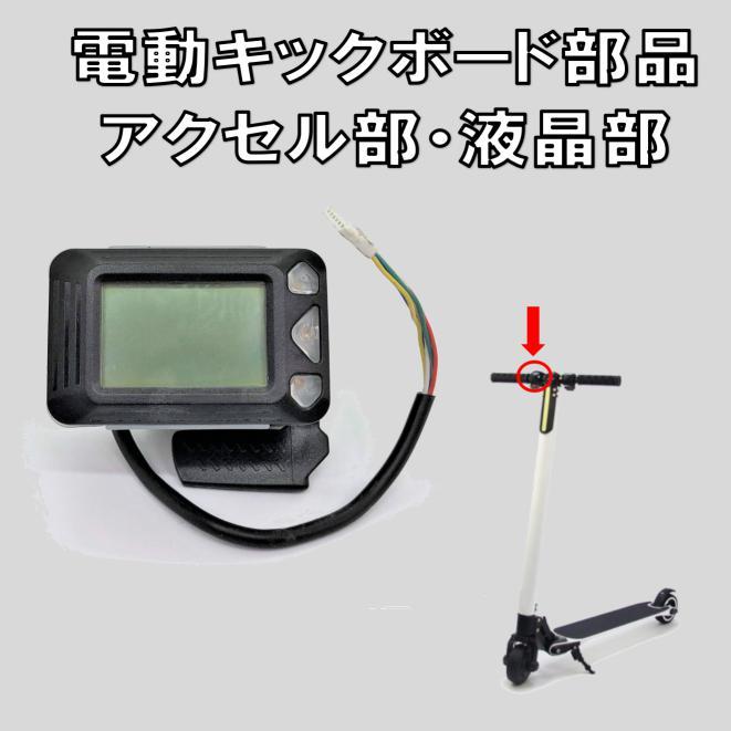 液晶 アクセル部 電動キックボード キックスクーター 部品 キントーンAIR ミニセグウェイ 送料無料