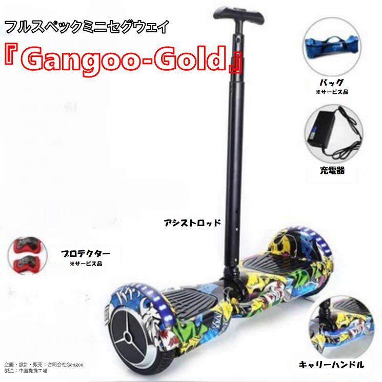 『Gangoo-Gold』 セグウェイ ミニセグウェイ アシストロッド付 キャリーハンドル Bluetooth音楽 PSE ずっと修理サービス付