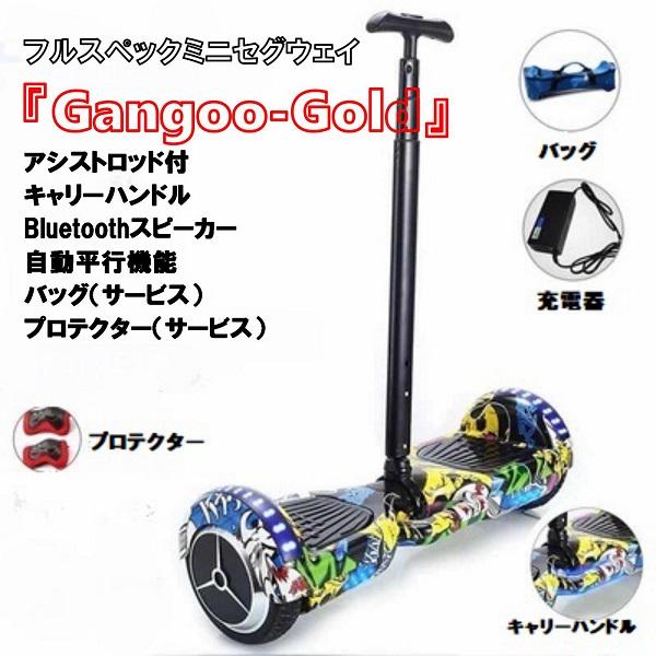 【予約受付中特別価格・1月上旬発送予定】 『Gangoo-Gold』 セグウェイ ミニセグウェイ バランススクーター アシストロッド付 キャリーハンドル Bluetooth音楽 ずっと修理サービス付