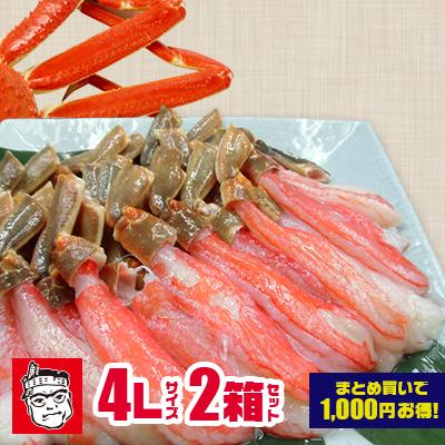 30%OFF【2箱セット】和食の老舗がんこが贈る生本ずわい蟹!