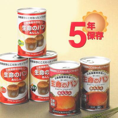 【送料無料】災害備蓄保存用パン生命(いのち)のパン24缶入/箱【非常食、パンの缶詰】