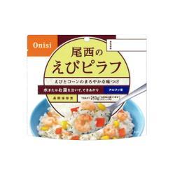 送料無料尾西食品アルファ米 えびピラフ(50袋/箱)