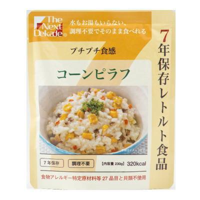 送料無料 7年保存レトルト食品 コーンピラフ50個入/箱(非常食、保存食)