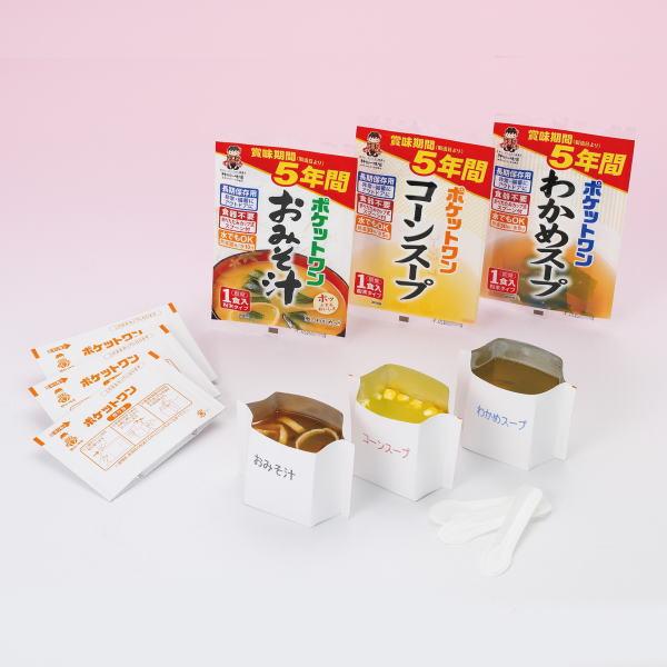 ポケットワンシリーズ60食(おみそ汁、わかめスープ、コーンスープ)