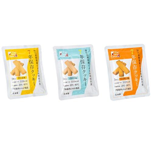 【送料無料】7年保存クッキー50袋入/箱【非常食、保存食】