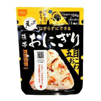 【送料無料】携帯おにぎり五目おこわ50袋入/箱【非常食、保存食、オニギリ)