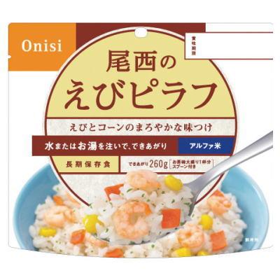 送料無料尾西食品アルファ米 えびピラフ(50袋/箱)非常食、保存食