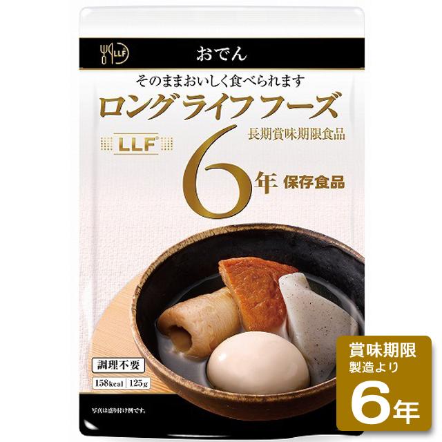 送料無料 ロングライフフーズ おでん25食入/箱×2箱(非常食、保存食)