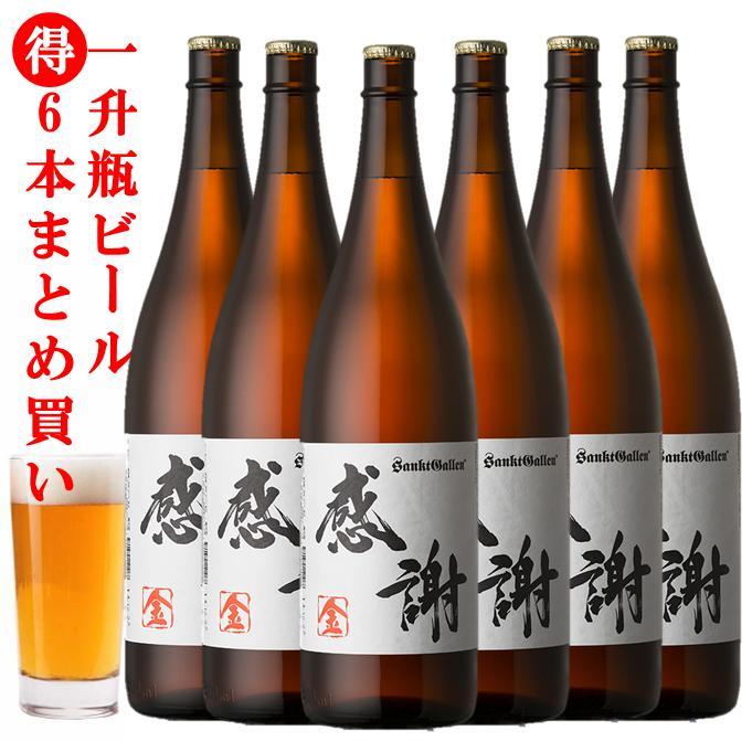 """""""感謝""""ラベルの一升瓶ビール<金>6本セット 合計10.8L 横浜ウォーカー「かながわ手みやげ」地酒部門1位獲得【本州送料無料】"""