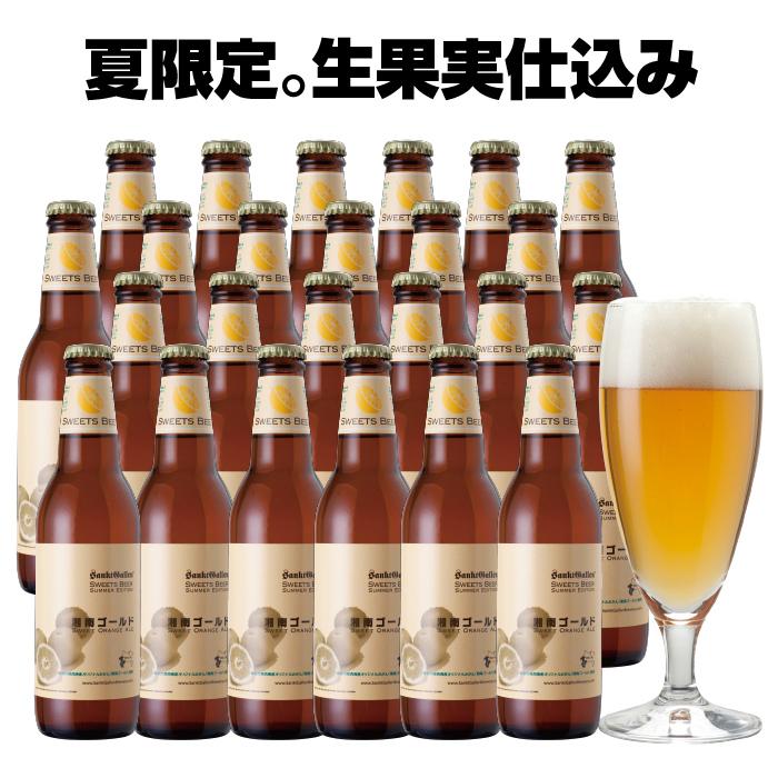 オレンジ弾けるフルーツビール<湘南ゴールド>24本セット【業務用箱】【あす楽】夏季限定クラフトビール(地ビール)