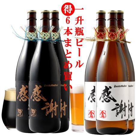 お正月限定 一升瓶ビール6本まとめ買い 水引付き(金色ビール3本と、黒ビール3本)【本州送料無料】【あす楽】クラフトビール 地ビール ギフト