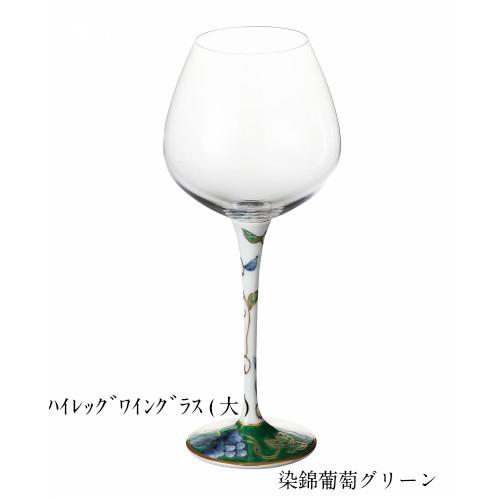 ワイングラス 【ハイレッグワイングラス大 染錦葡萄グリーン】 有田焼 おしゃれ ワイングラス ガラス ギフト