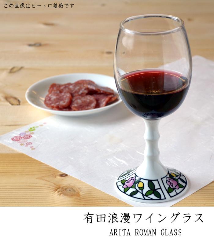 ワイングラス有田焼 波佐見焼 ギフト有田焼 生活便利食器 ワイングラス ギフトおしゃれ ワイン有田焼 メーカー直送