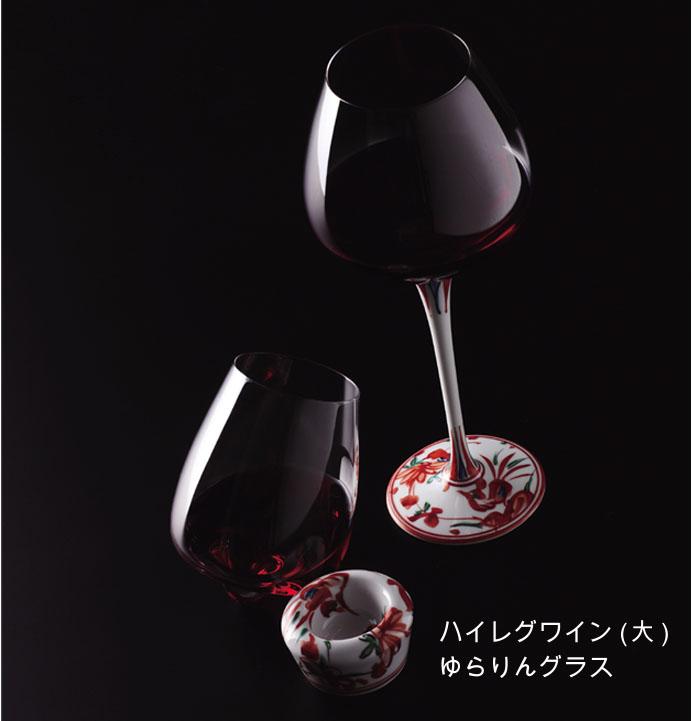 ワイングラス  有田焼 おしゃれ ワイングラス ガラス ギフト