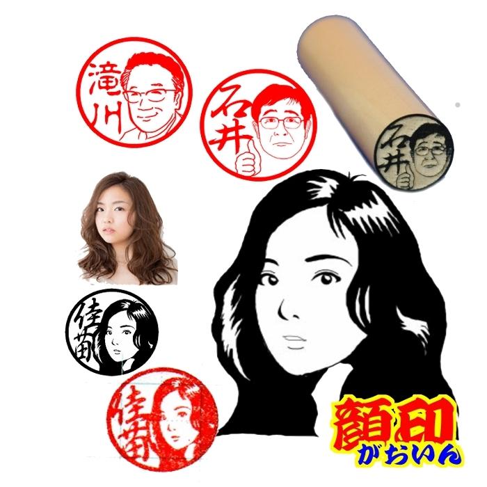 顔印-Gaoin- 似顔絵印鑑