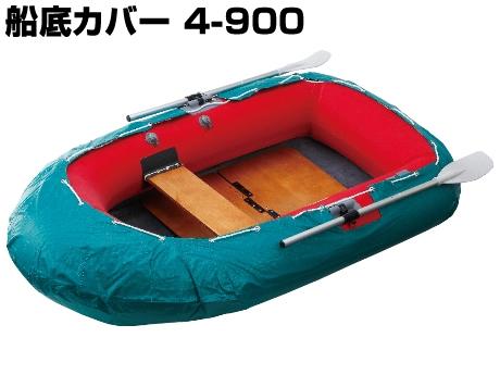アキレス(ACHILLES)☆ローボート用船底カバー(ビニロン帆布製)4-900【お取り寄せ商品】【北・東北・沖 除き送料無料】