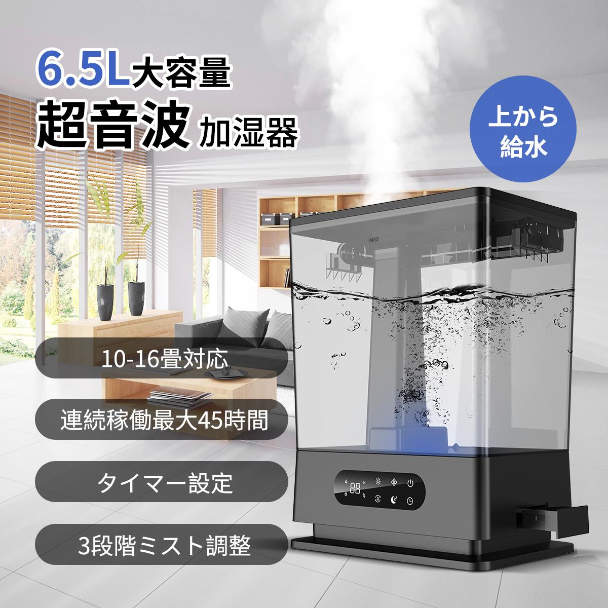 2021年最新版 卓上超音波式 6.5L大容量加湿器 上部給水式 アロマディフューザー タッチパネル 最大加湿量280ml h 手数料無料 48時間連続加湿 送料無料 KLOUDIC 加湿器 卓上 超音波 最新 気化式加湿器 アロマ おやすみモード 恒湿モード 3段階ミスト 居間 空焚き防止 6.5L大容量 おしゃれ 寝室 メモリー機能 花粉対策 オフィス タイマー 上から給水 乾燥防止 超静音
