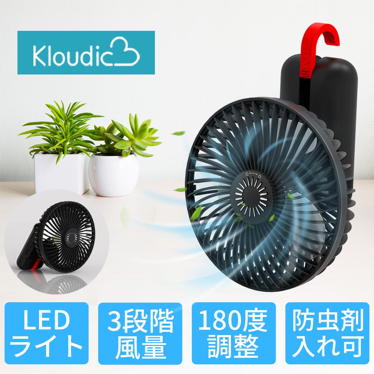 軽くてコンパクトなのでこの扇風機を持ち歩いているとき 非常に便利 いつでもどこでも涼しさを感じます 在庫処分 年間最安 KLOUDIC 扇風機 携帯扇風機 卓上 ハンディファン 誕生日プレゼント 折り畳み 超クール ミニ扇風機 卓上扇風機 静音 USB扇風機 180度角度調整 24h長時間連続使用 小型 驚きの価格が実現 充電式 ブラック キャンプ バッテリー内蔵 オフィス LEDライト付き 手持ち扇風機 風速3段階調節