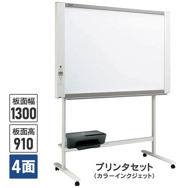 N-214SI 電子黒板/コピーボード インクジェット W1300mm 4面【設置まで】(代引決済不可商品)