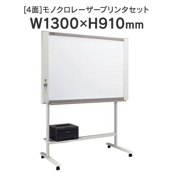 N-214SL 電子黒板/コピーボード レーザープリンター W1300mm 4面【設置まで】 (代引決済不可商品)