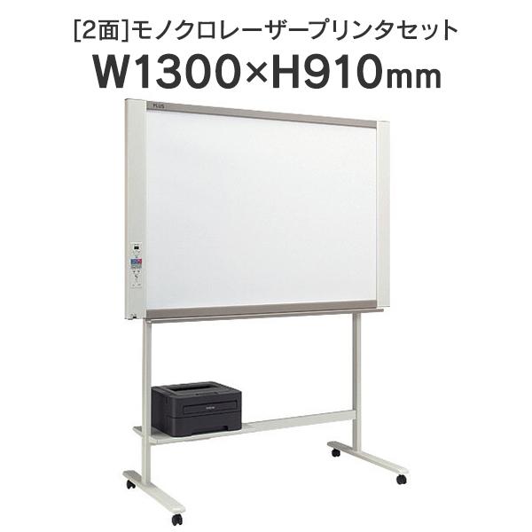 N-21SL電子黒板/コピーボード レーザープリンター スタンダードタイプ W1300mm【設置まで】 (代引決済不可商品)