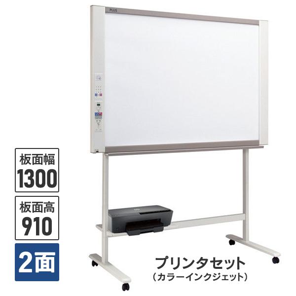N-31SI 電子黒板/コピーボード カラーインクジェットプリンタセット W1300mm【設置まで】 (代引決済不可商品)