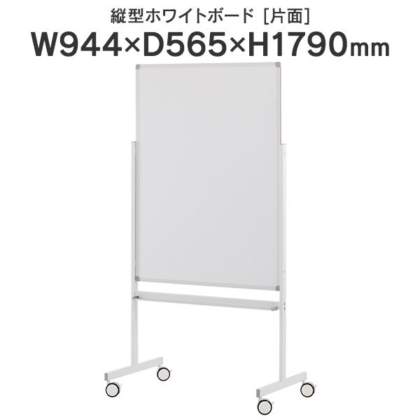 【事業所様お届け 限定商品】 縦型ホワイトボード 片面 キャスター付(ストッパー4個) W900×H1200 ホワイト Z-SHWB-9012ASWH