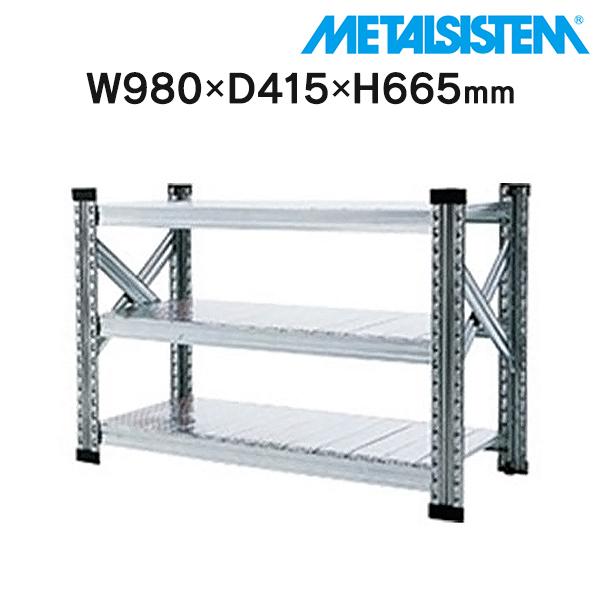 スチール棚 メタルシステム W900 METALSISTEM 物品棚 イタリア製 001838 3段