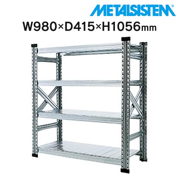 スチール棚 メタルシステム W900 METALSISTEM 物品棚 イタリア製 001845 4段