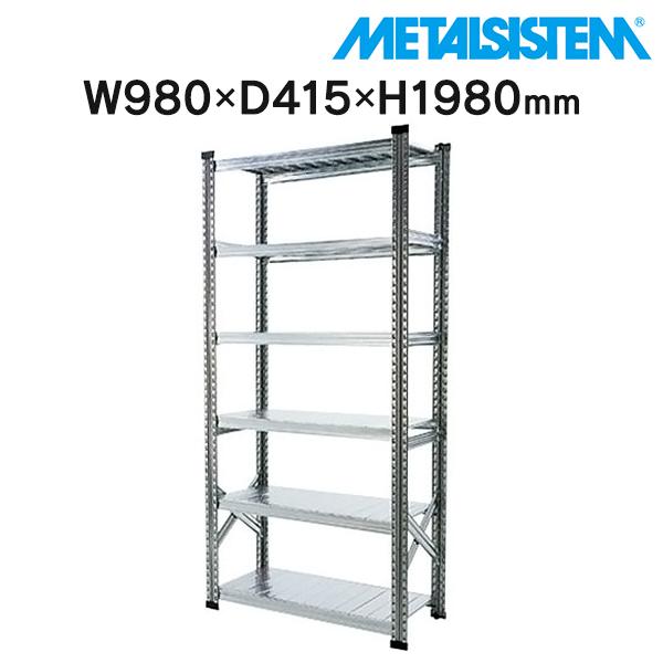 スチール棚 メタルシステム W900 METALSISTEM 物品棚 イタリア製 001869 6段