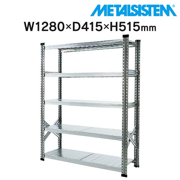 スチール棚 メタルシステム W1200 METALSISTEM 物品棚 イタリア製 001876 5段