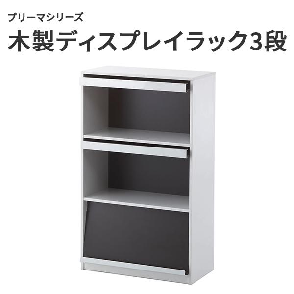 プリーマ 木製棚 本棚 書棚 W800 アール・エフ・ヤマカワ ディスプレイラック 3段 ホワイト×グレー SHFLP-8013WGY(代引決済不可商品)