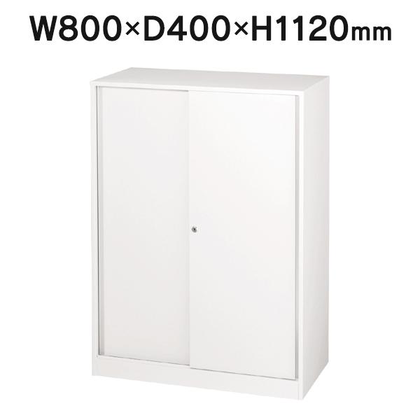 スチール保管庫 引違い書庫 下置きタイプ ホワイト W800×D400×H1120 アジャスター機能 PLUS Trinity 完成品 設置迄 LGT-804SB A4対応 (代引決済不可商品)