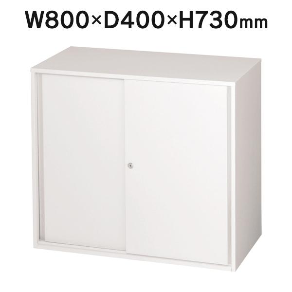 引き違い書庫 W800・D400・H730 /上置きタイプ PLUS Trinity LGT-802S(代引決済不可商品)