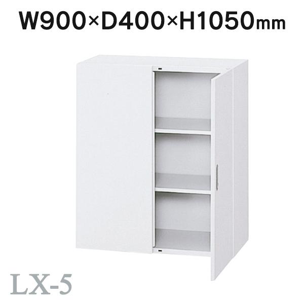 D400 スチール保管庫 プラス リンクス LX-5 両開き保管庫 3段 上置き W900・・H1050 L5-A105A (代引決済不可商品)