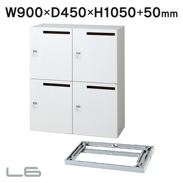 PLUSNew ホワイト メールボックス・ 配線ベース付で ダイヤル式 パーソナルロッカー 4人用 L6シリーズ L6-105L-4MD W900・D450 安心設置まで(代引決済不可商品)