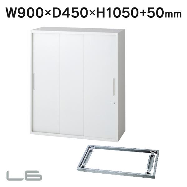 お勧め D450スチール保管庫 プラス 3枚引違い保管庫下置きベース付 L6-105SS B W4 W900・D450・H1050+50 安心設置までサービス エルロク(代引決済不可商品)