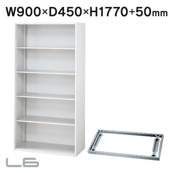 お勧め スチール保管庫 プラス オープン保管庫 ホワイト L6-180E W4 上質本格派 W900・D450・H1770+50 ベース付で設置まで(代引決済不可商品)