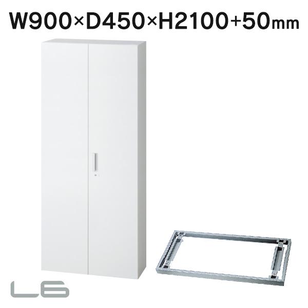お勧め スチール保管庫 プラス 両開き保管庫 設置まで ホワイト L6-210A W4 上質本格派 W900・D450・H2100+50 ベース付で(代引決済不可商品)