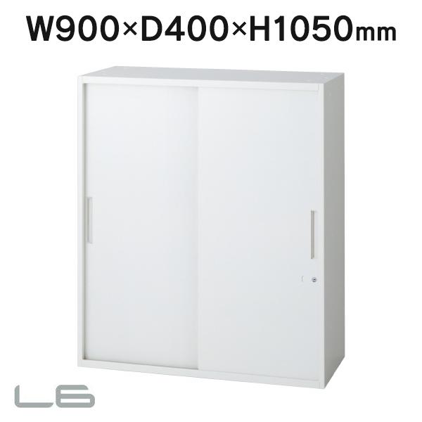 D400 スチール保管庫 引違い保管庫 L6-A105S ホワイト W900・H1050 安心設置までサービス(代引決済不可商品)
