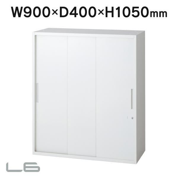 D400 スチール保管庫 3枚引違い保管庫 L6-A105SS W4 ホワイト W900・H1050 安心設置までサービス(代引決済不可商品)